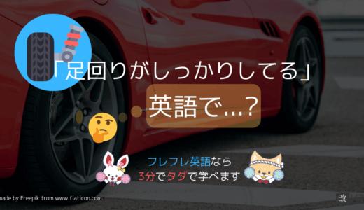 車好き英語 第2弾「足回りがしっかりしてる」を英語で