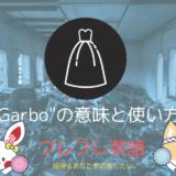 garbo スラング 意味