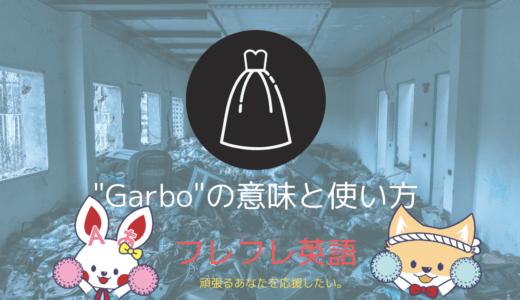 """garbo"" の意味と使い方"