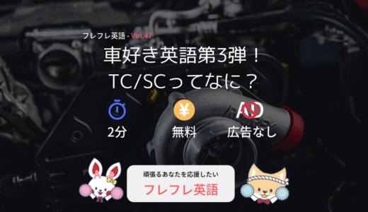 車好き英語第3弾 TC/SC ってなに?