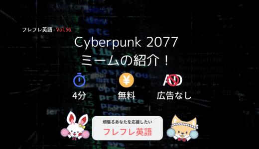 Cyberpunk 2077のミーム動画紹介!